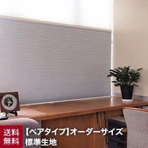 【遮光】RESTAオリジナル ハニカムスクリーン ペアタイプ 遮光1級×標準生地 オーダーサイズ
