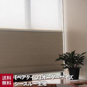 【遮光】RESTAオリジナル ハニカムスクリーン ペアタイプ 遮光1級×シースルー生地 オーダーサイズ