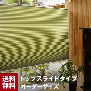 RESTAオリジナル ハニカムスクリーン トップスライドタイプ 標準生地 オーダーサイズ