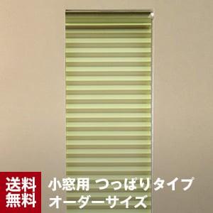 RESTAオリジナル ハニカムスクリーン 小窓つっぱりタイプ 標準生地 オーダーサイズ