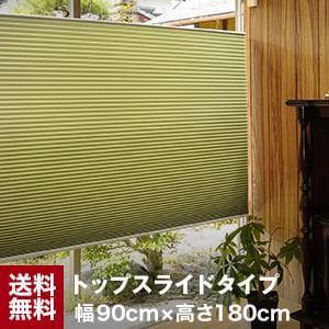 RESTAオリジナル ハニカムスクリーン トップスライドタイプ 標準生地 幅90cm 高さ180cm