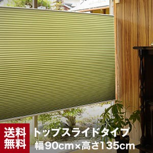 RESTAオリジナル ハニカムスクリーン トップスライドタイプ 標準生地 幅90cm 高さ135cm