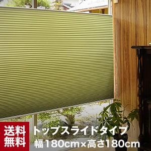 RESTAオリジナル ハニカムスクリーン トップスライドタイプ 標準生地 幅180cm 高さ180cm