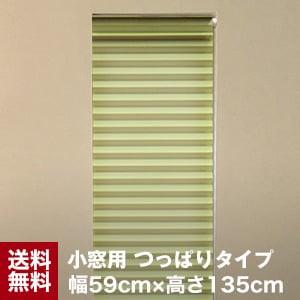 RESTAオリジナル 小窓用ハニカムスクリーン つっぱりタイプ 幅59cm 高さ135cm