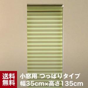 RESTAオリジナル 小窓用ハニカムスクリーン つっぱりタイプ 幅35cm 高さ135cm