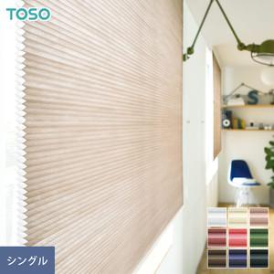 【断熱】TOSO ハニカムスクリーン シングルスタイル エコシア シェラ