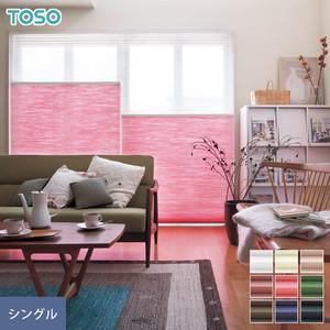 【断熱】TOSO ハニカムスクリーン ツインスタイル エコシア シェラ
