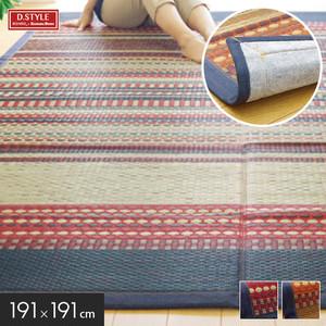 い草ラグカーペット DXラルフ 191×191cm