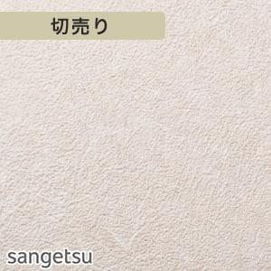 サンゲツ EB-2061 生のり付きスリット壁紙 シンプルパック切り売り