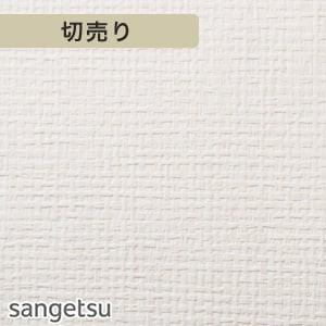 サンゲツ EB-2063 生のり付きスリット壁紙 シンプルパック切り売り