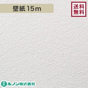 ルノン RM-505 生のり付きスリット壁紙 シンプルパック15m 軽量・耐クラックタイプ