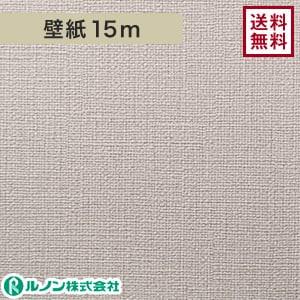 ルノン RM-531 生のり付きスリット壁紙 シンプルパック15m