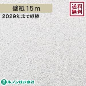 ルノン RM-536 生のり付きスリット壁紙 シンプルパック15m