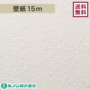 ルノン RM-539 生のり付きスリット壁紙 シンプルパック15m