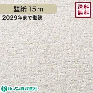 ルノン RM-543 生のり付きスリット壁紙 シンプルパック15m