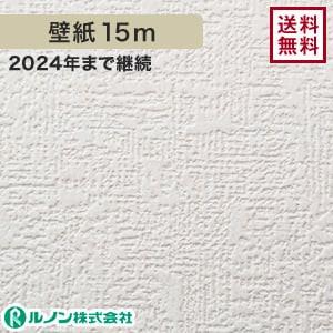 ルノン RM-544 生のり付きスリット壁紙 シンプルパック15m