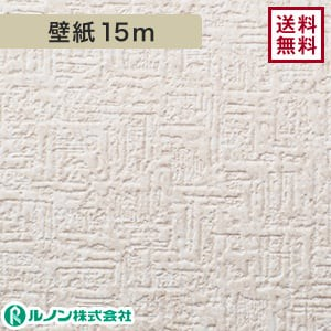 ルノン RM-545 生のり付きスリット壁紙 シンプルパック15m