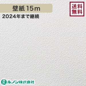 ルノン RM-547 生のり付きスリット壁紙 シンプルパック15m