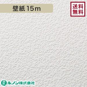 ルノン RM-549 生のり付きスリット壁紙 シンプルパック15m