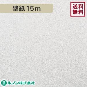 ルノン RM-550 生のり付きスリット壁紙 シンプルパック15m