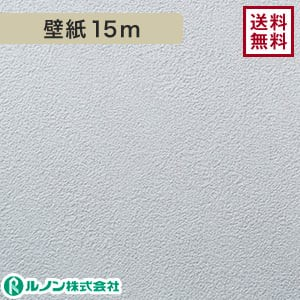 ルノン RM-551 生のり付きスリット壁紙 シンプルパック15m