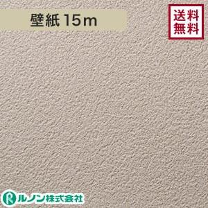 ルノン RM-554 生のり付きスリット壁紙 シンプルパック15m