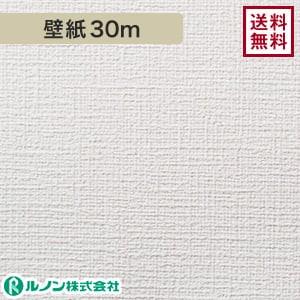 ルノン RM-502 生のり付きスリット壁紙 シンプルパック30m 軽量・耐クラックタイプ