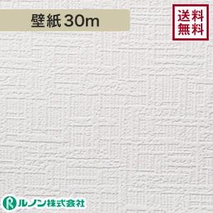 ルノン RM-503 生のり付きスリット壁紙 シンプルパック30m 軽量・耐クラックタイプ