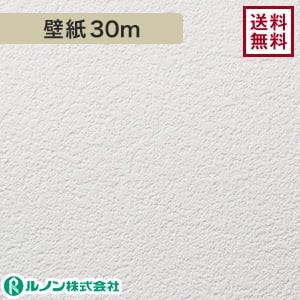 ルノン RM-505 生のり付きスリット壁紙 シンプルパック30m 軽量・耐クラックタイプ