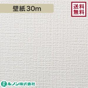 ルノン RM-509 生のり付きスリット壁紙 シンプルパック30m