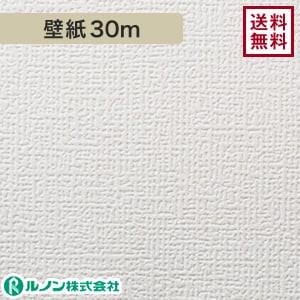 ルノン RM-513 生のり付きスリット壁紙 シンプルパック30m