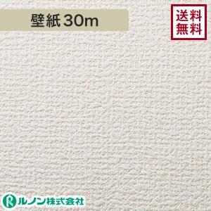 ルノン RM-520 生のり付きスリット壁紙 シンプルパック30m