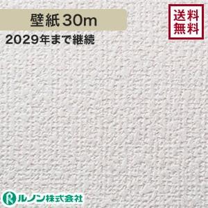ルノン RM-521 生のり付きスリット壁紙 シンプルパック30m