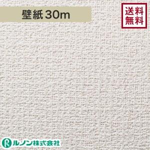 ルノン RM-523 生のり付きスリット壁紙 シンプルパック30m