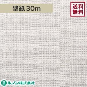 ルノン RM-526 生のり付きスリット壁紙 シンプルパック30m