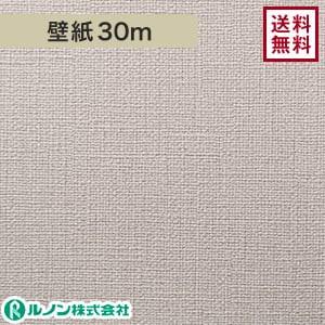 ルノン RM-531 生のり付きスリット壁紙 シンプルパック30m