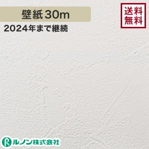 ルノン RM-535 生のり付きスリット壁紙 シンプルパック30m