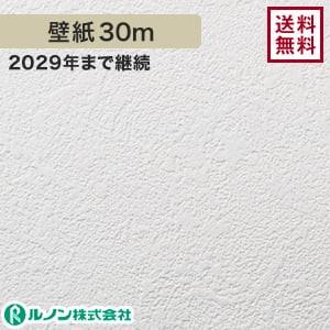 ルノン RM-536 生のり付きスリット壁紙 シンプルパック30m