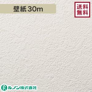 ルノン RM-539 生のり付きスリット壁紙 シンプルパック30m