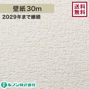 ルノン RM-543 生のり付きスリット壁紙 シンプルパック30m