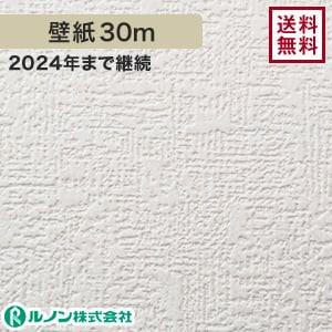 ルノン RM-544 生のり付きスリット壁紙 シンプルパック30m