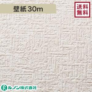 ルノン RM-545 生のり付きスリット壁紙 シンプルパック30m