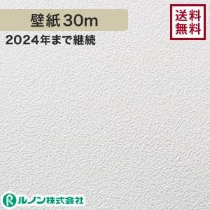 ルノン RM-547 生のり付きスリット壁紙 シンプルパック30m