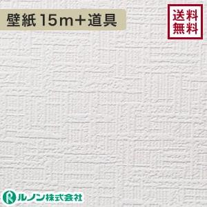 ルノン RM-503 生のり付きスリット壁紙 チャレンジセット15m 軽量・耐クラックタイプ