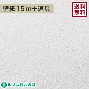 ルノン RM-504 生のり付きスリット壁紙 チャレンジセット15m 軽量・耐クラックタイプ