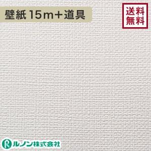 ルノン RM-508 生のり付きスリット壁紙 チャレンジセット15m
