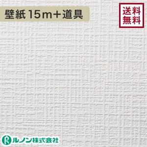 ルノン RM-510 生のり付きスリット壁紙 チャレンジセット15m