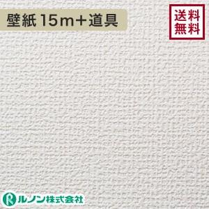 ルノン RM-511 生のり付きスリット壁紙 チャレンジセット15m