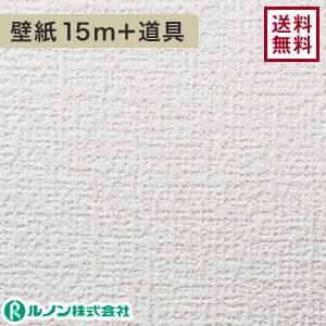 ルノン RM-512 生のり付きスリット壁紙 チャレンジセット15m