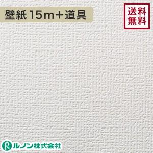 ルノン RM-513 生のり付きスリット壁紙 チャレンジセット15m